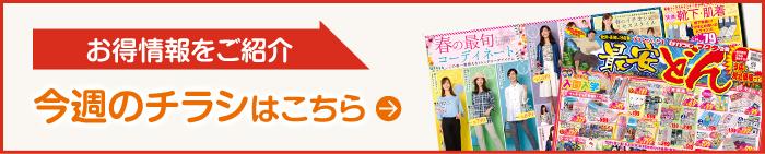 ファッションハウスなかつじ|長崎県諫早市・島原市のファッション店,お得情報をご紹介 今週のチラシはこちら