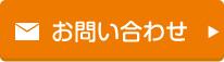 【公式】ファッションハウスなかつじ|長崎県諫早市・島原市のファッション店,お問合わせ
