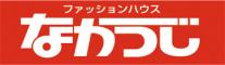 【公式】ファッションハウスなかつじ|長崎県諫早市・島原市のファッション店