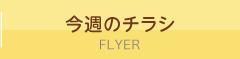 【公式】ファッションハウスなかつじ|長崎県諫早市・島原市のファッション店,今週のチラシ