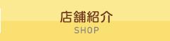 【公式】ファッションハウスなかつじ|長崎県諫早市・島原市のファッション店,店舗紹介