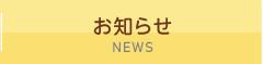 【公式】ファッションハウスなかつじ|長崎県諫早市・島原市のファッション店,お知らせ