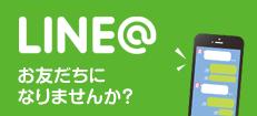 【公式】ファッションハウスなかつじ|長崎県諫早市・島原市のファッション店,LINE@お友達になりませんか?