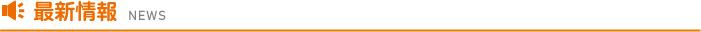 ファッションハウスなかつじ|長崎県諫早市・島原市のファッション店,最新情報