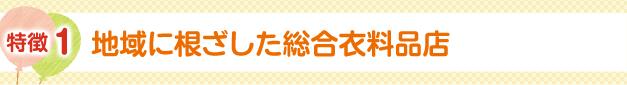 ファッションハウスなかつじ|長崎県諫早市・島原市のファッション店,地域に根差した総合医療品店