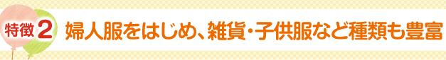 ファッションハウスなかつじ|長崎県諫早市・島原市のファッション店,婦人服をはじめ、雑貨、子供服など種類も豊富