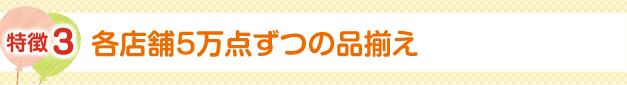 ファッションハウスなかつじ|長崎県諫早市・島原市のファッション店,各店舗5万店ずつの品揃え