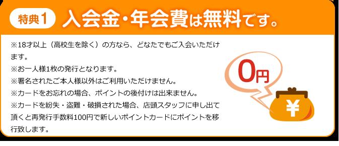 ファッションハウスなかつじ|長崎県諫早市・島原市のファッション店,入会金・年会費は無料です。