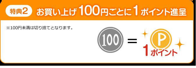 ファッションハウスなかつじ|長崎県諫早市・島原市のファッション店,お買い上げ100円ごとに1ポイント進呈