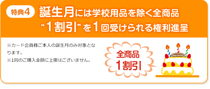 ファッションハウスなかつじ|長崎県諫早市・島原市のファッション店,誕生付きには学校用品を除く全商品1割引きを1回受けられる権利進呈