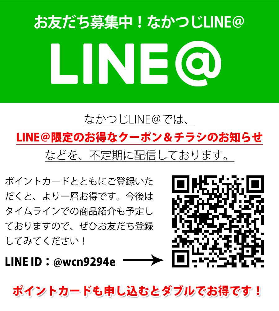 LINE@お友だち募集