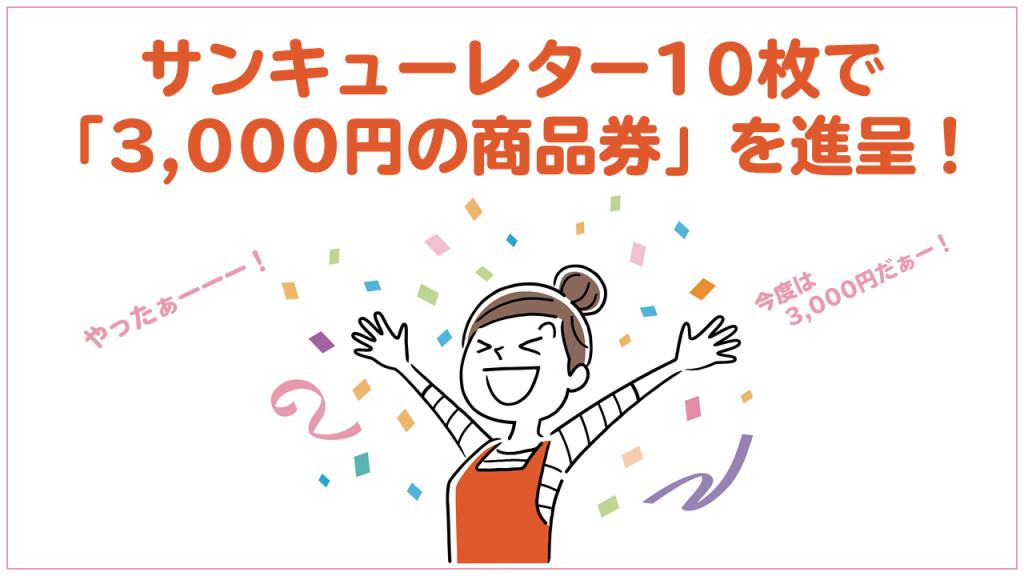 サンキューレター10枚で3000円の商品券